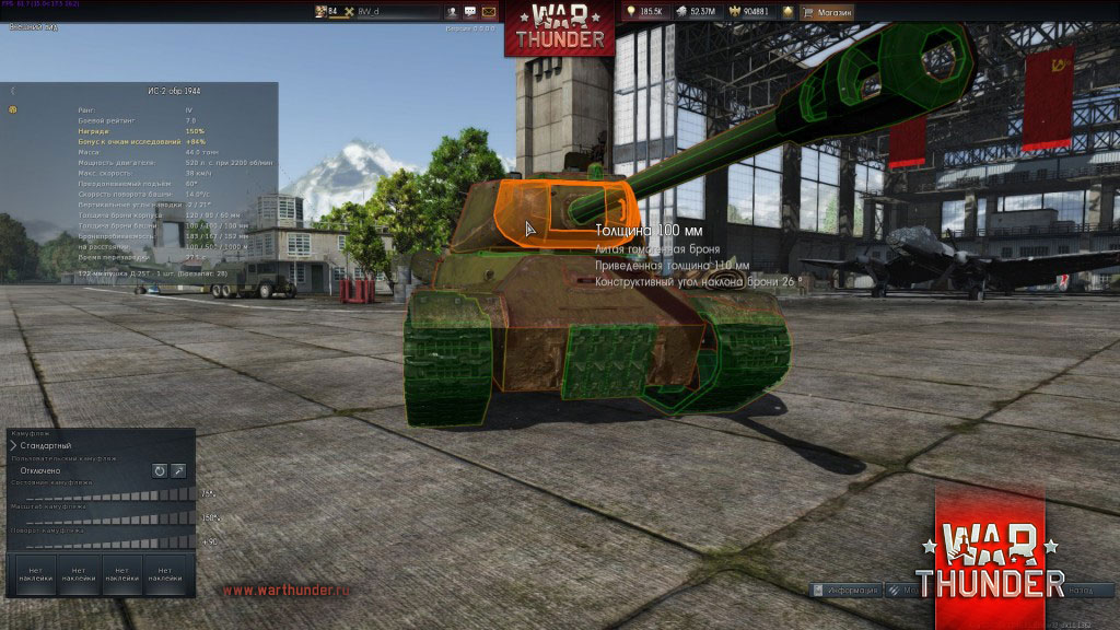 WarThunder_ArmorPreview_1