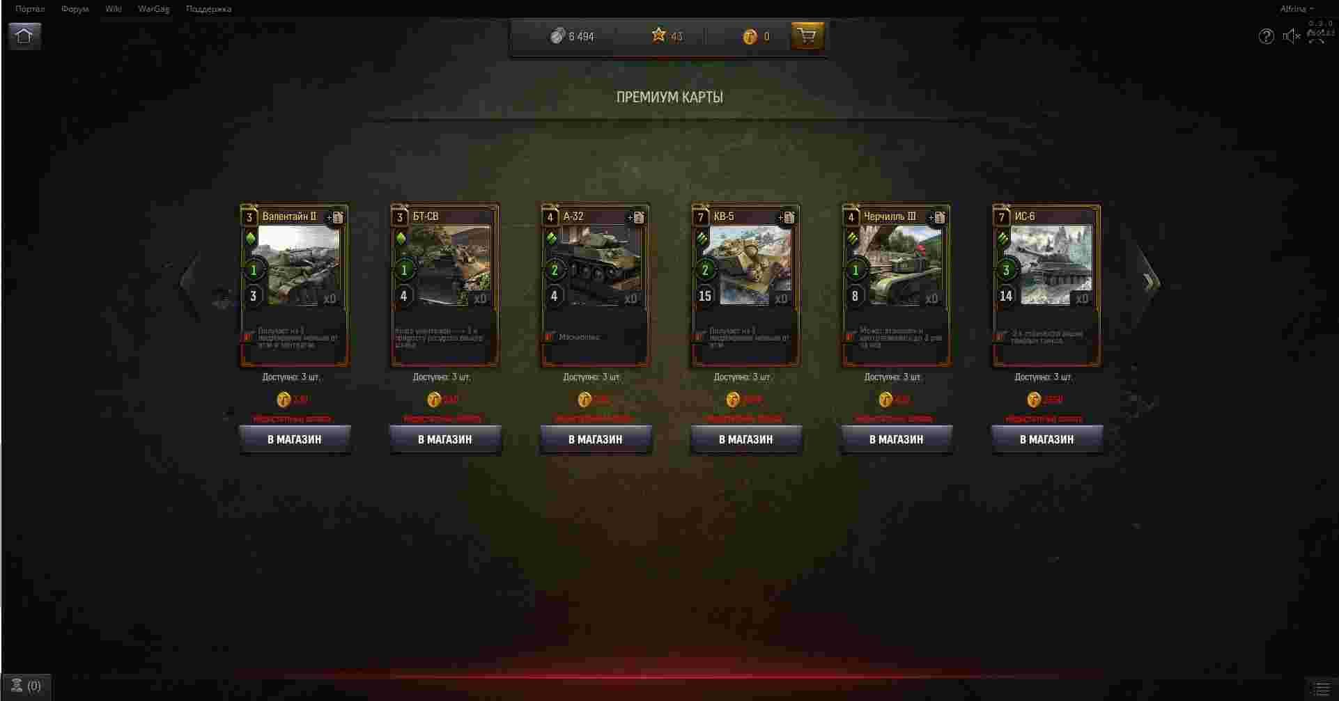 WoT_Generals_Screens_UI_Cards_Image_01