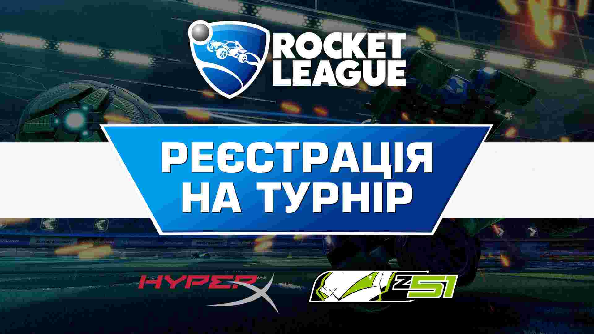 PlayUA турнір з Rocket League