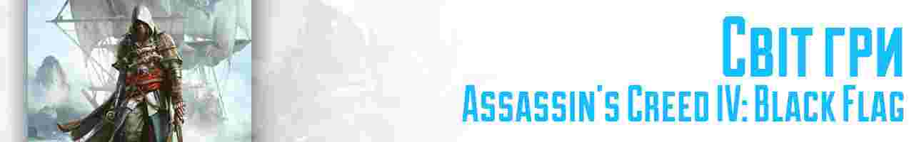Арт-бук Світ гри Assassin's Creed IV: Black Flag | комікси новини | Комікс-дайджест