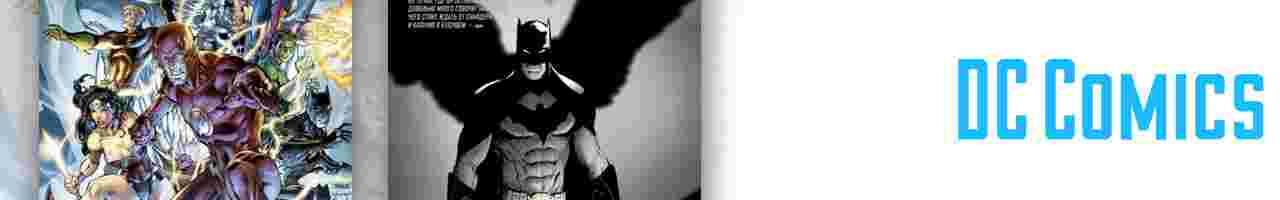 DC Comics | Комікс дайджест #8