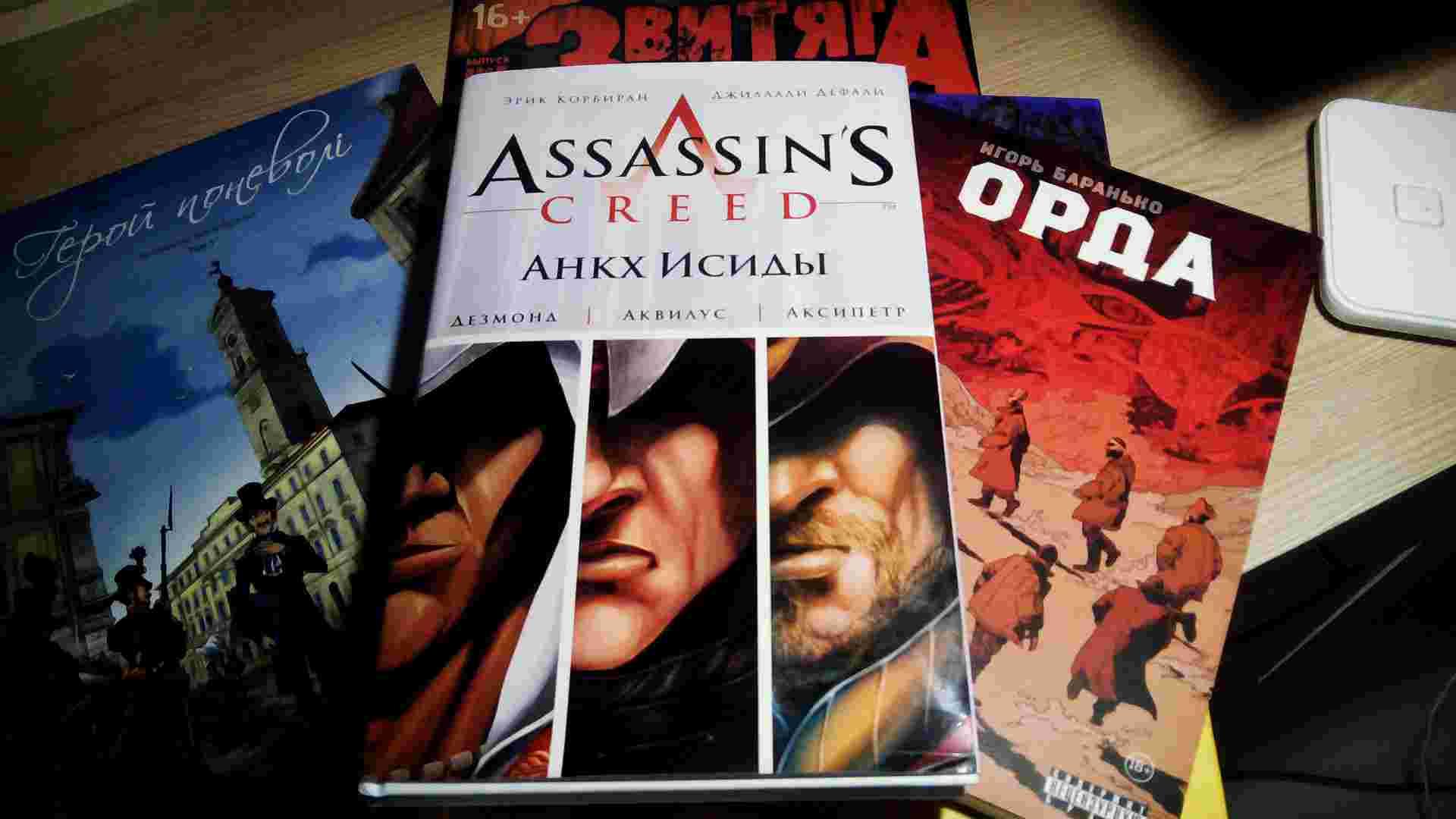 Огляд коміксу Assassin's Creed: Анкх Ісіди / The Ankh of Isis Trilogy