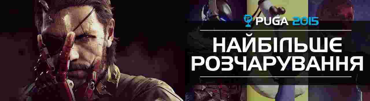Найбільше розчарування Metal Gear Solid V: The Phantom Pain