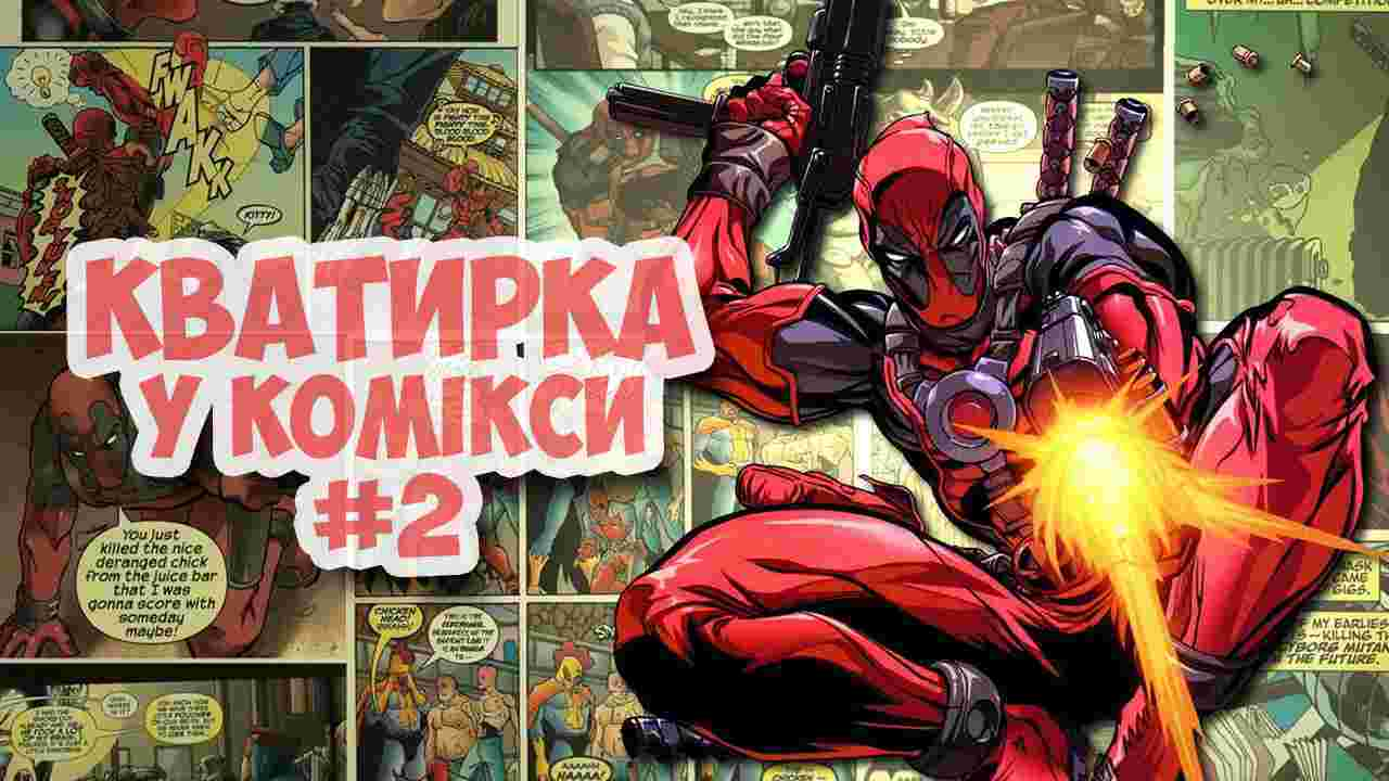 Кватирка  у комікси #2 Deadpool