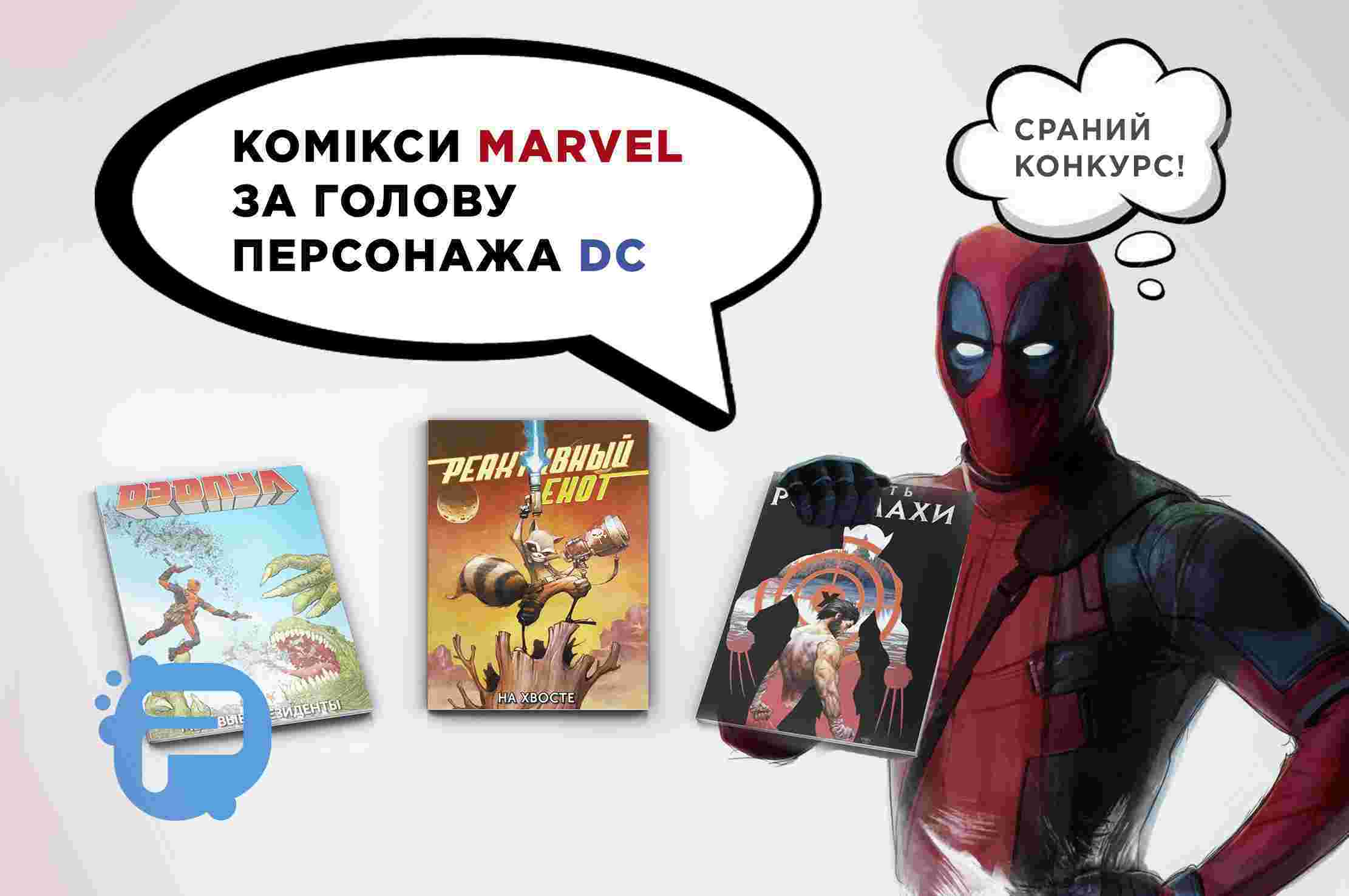Deadpool_playua