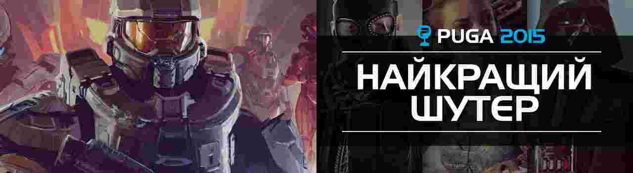 Найкращий шутер Halo 5: Guardians