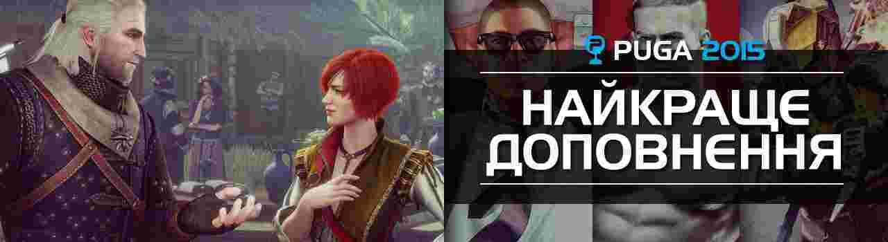 Найкраще доповнення The Witcher 3: Hearts of Stone
