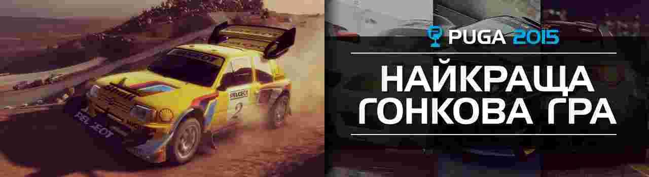 Найкраща гонкова гра DIRT Rally
