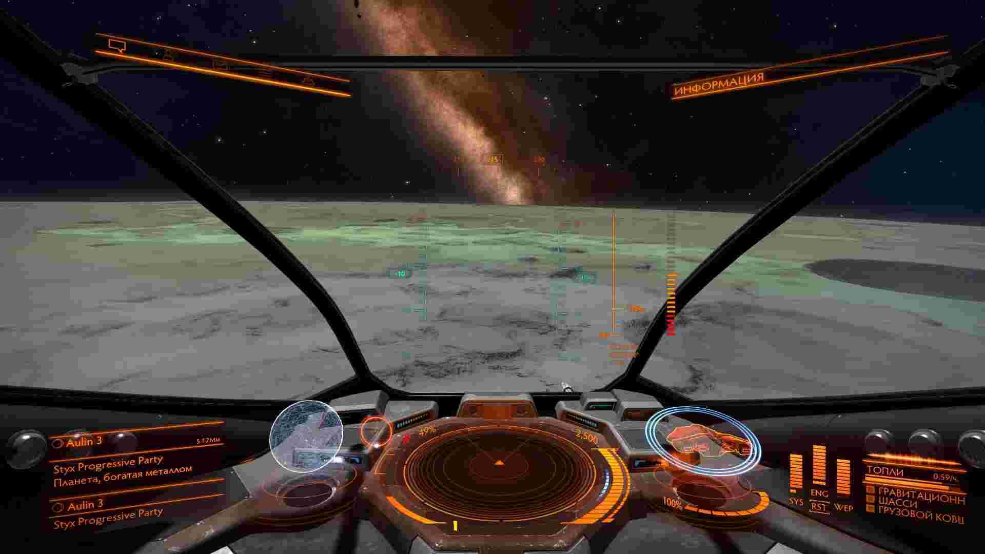 Огляд Elite Dangerous: Horizons