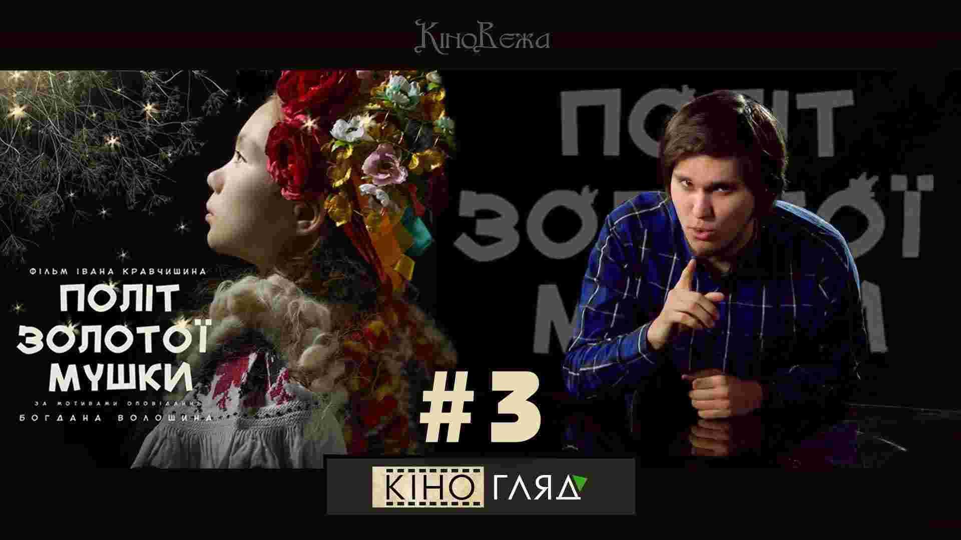 Заглушка КіноГляд 3 Політ золотої мушки режисер Іван Кравчишин