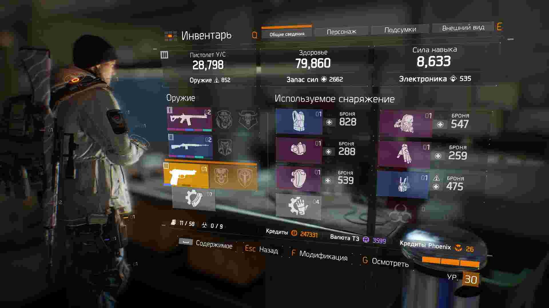 Tom Clancy's The Division™2016-3-26-22-40-52