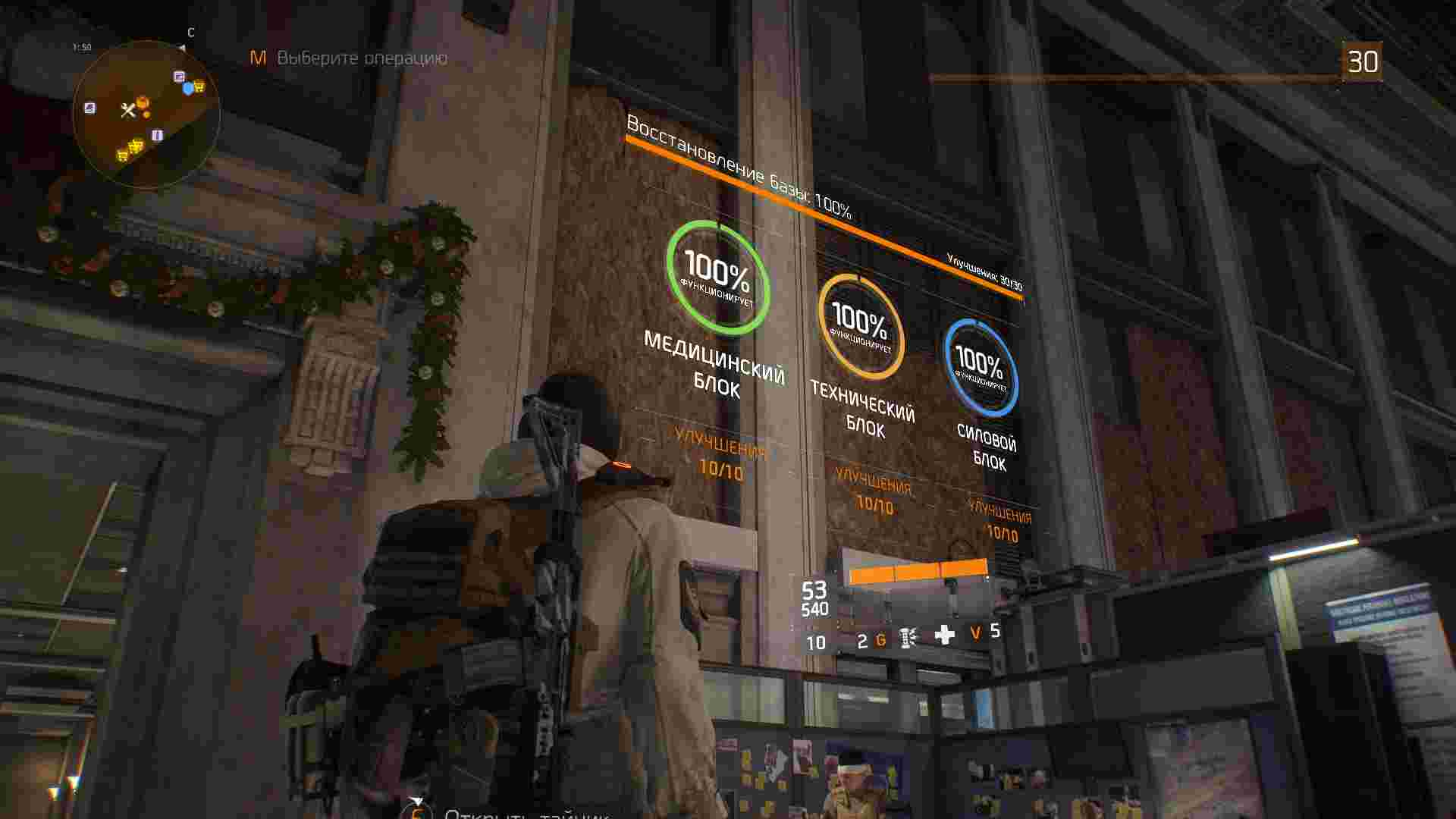 Tom Clancy's The Division™2016-3-26-22-16-46