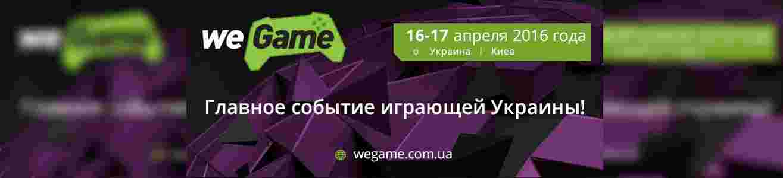 700x300_stat_rus_WeGame_banner (2)