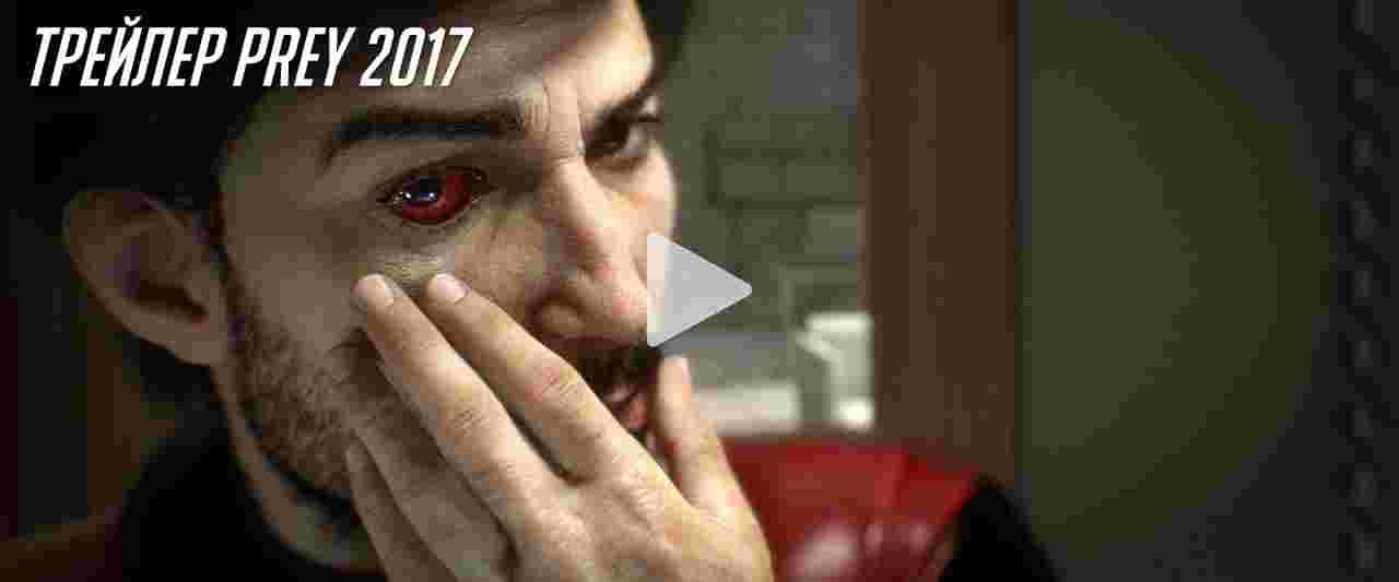 Трейлер Prey 2017 | Trailer