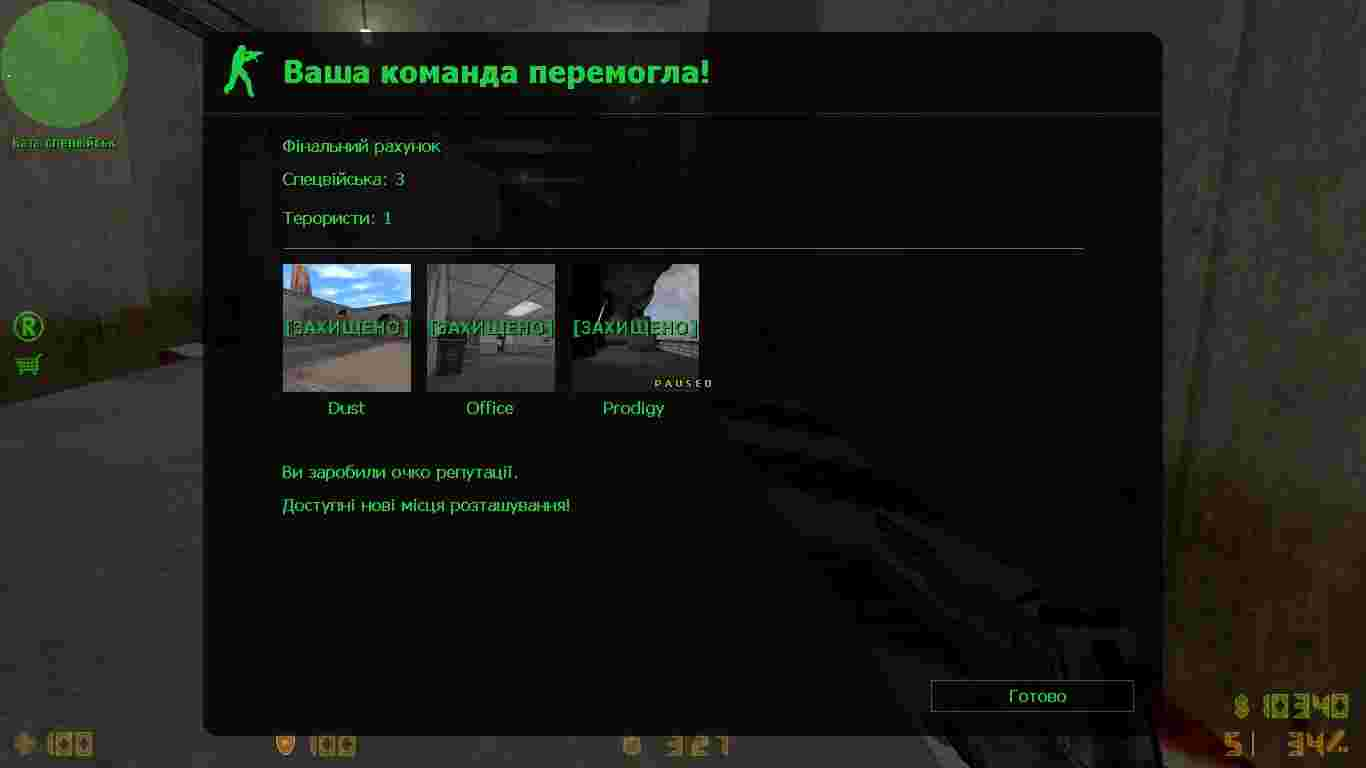 Half-Life українською