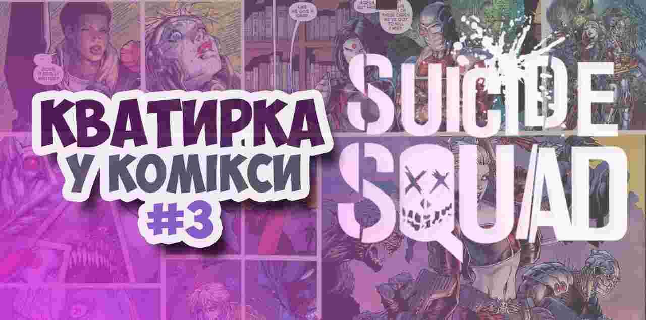 Suicide Squad / Загін Самогубців / Комікс