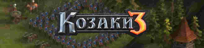 cossacks3releasedate