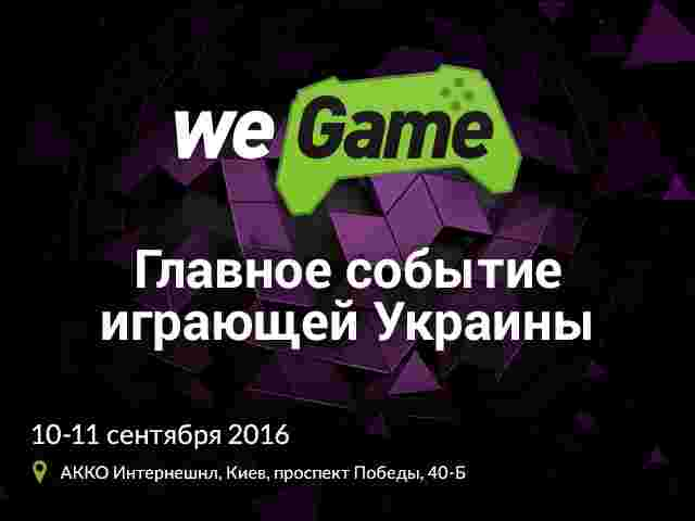 WeGame_640x480