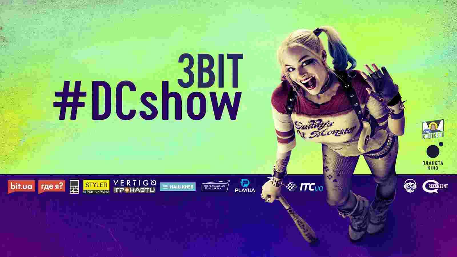 Звіт про DCshow: Європейська прем'єра фільму «Загін самогубців»