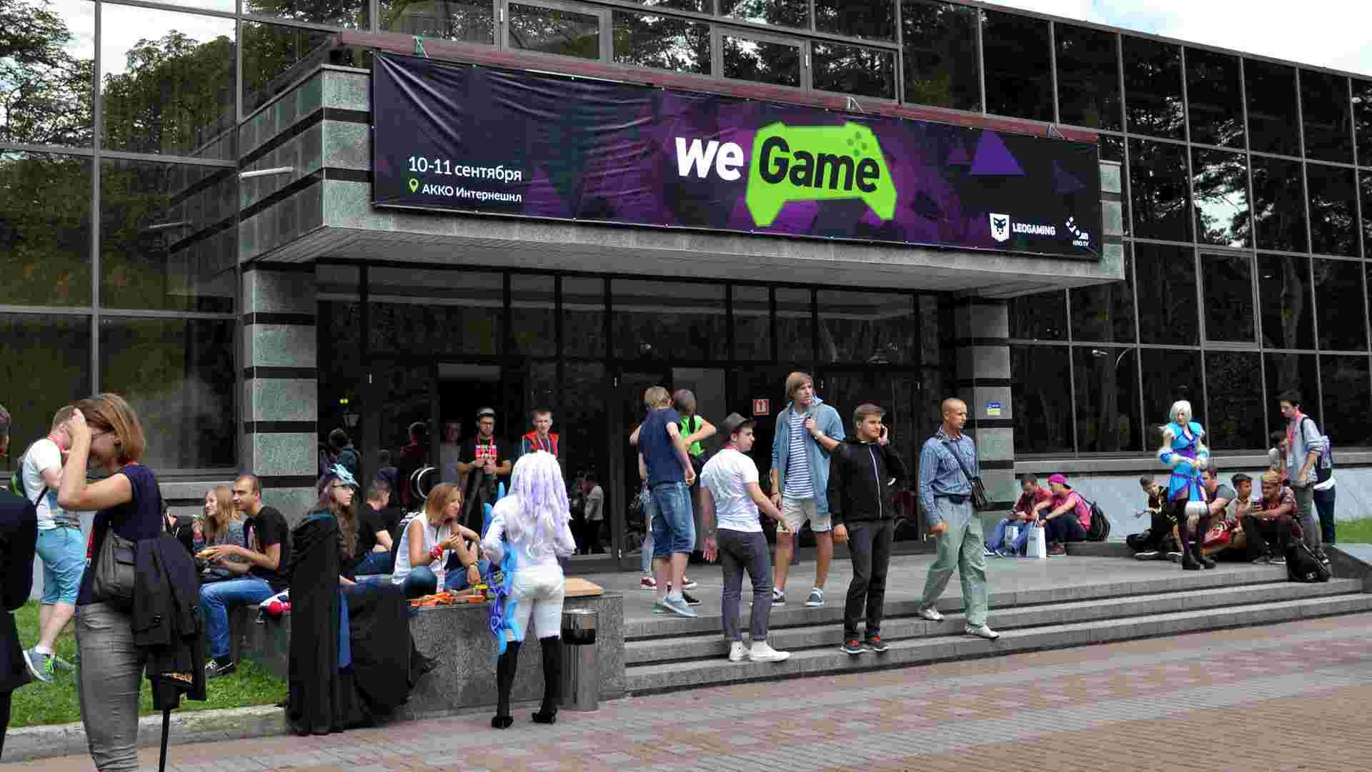 Осінній WeGame 2016