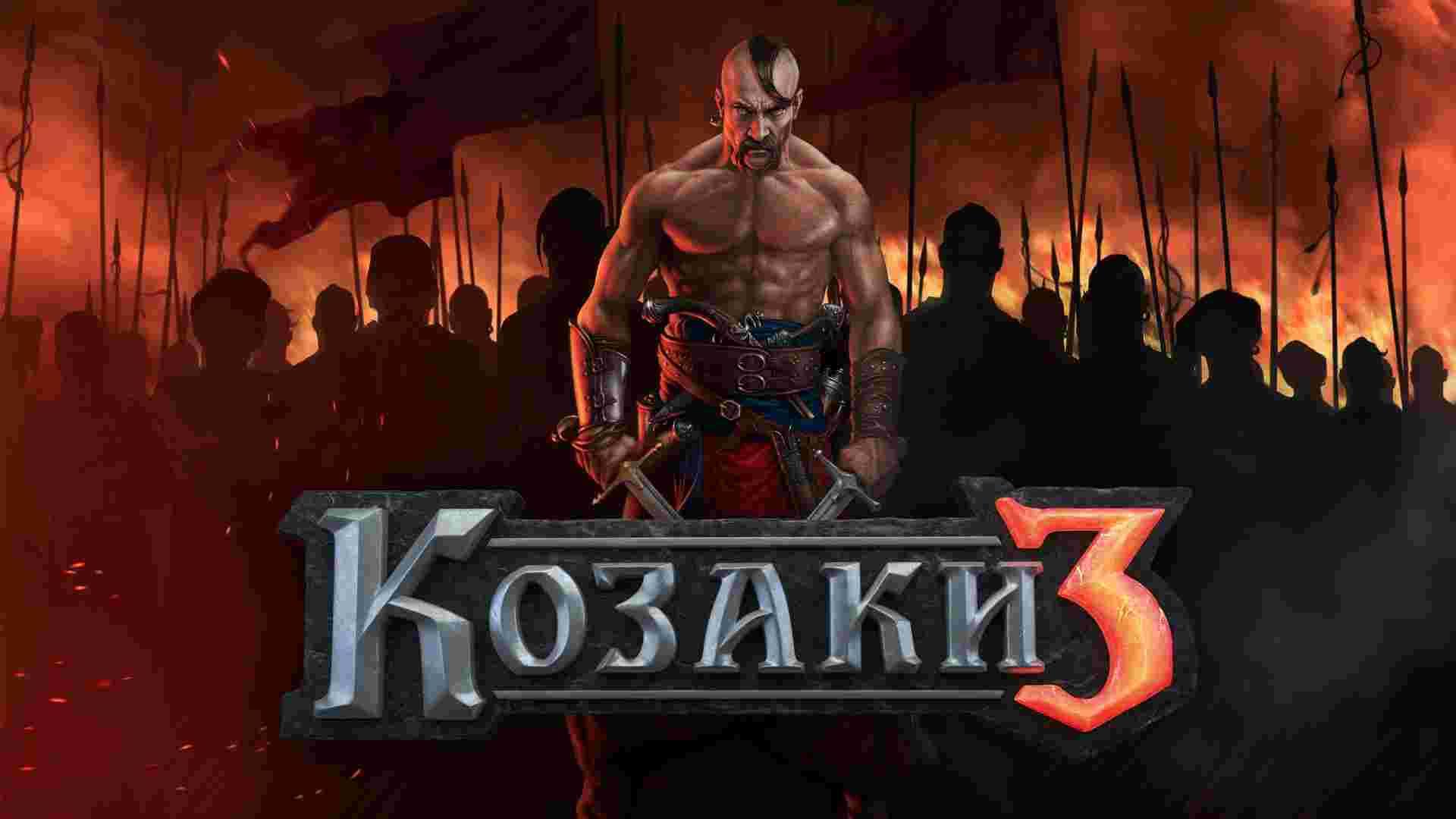 Козаки 3 / Cossacks 3
