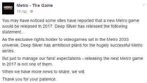 Metro 2035 Facebook