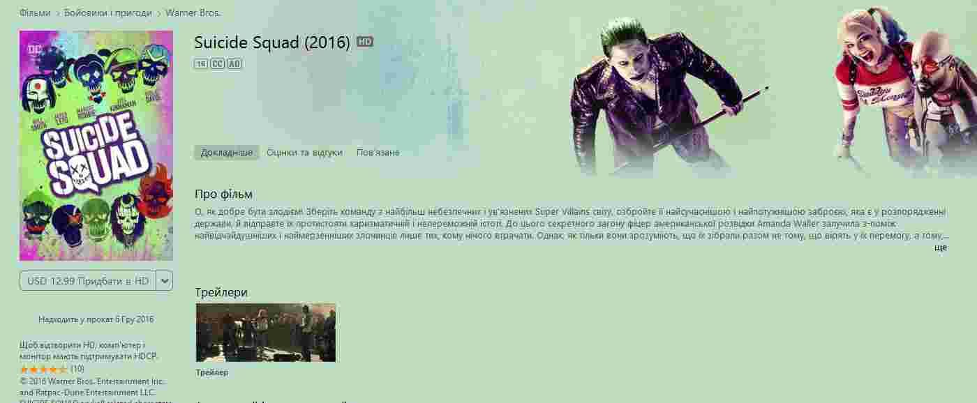 iTunes | сайти / сервіси для перегляду фільмів