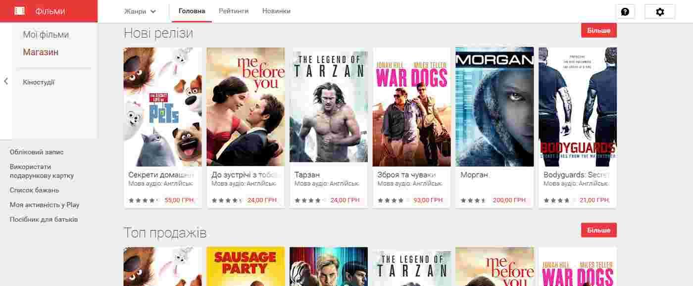 Google Play | сайти / сервіси для перегляду фільмів