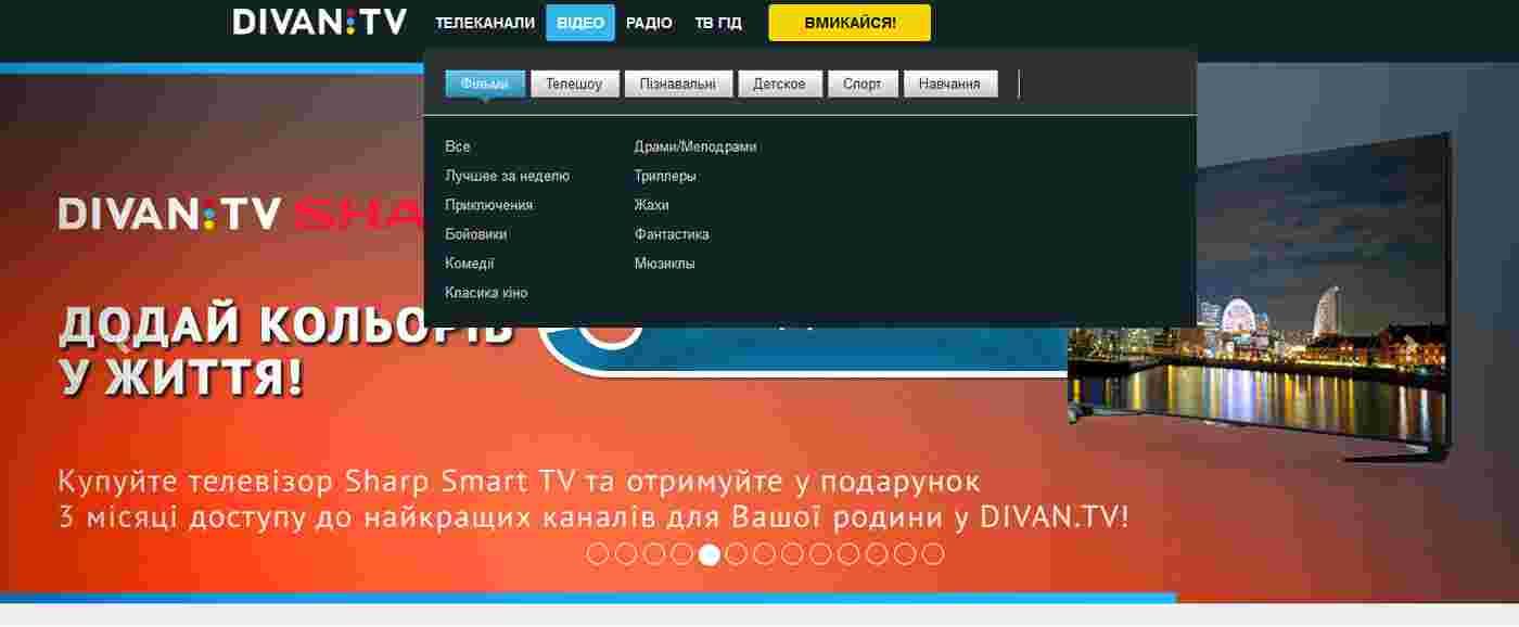 Divan.tv | сайти / сервіси для перегляду фільмів