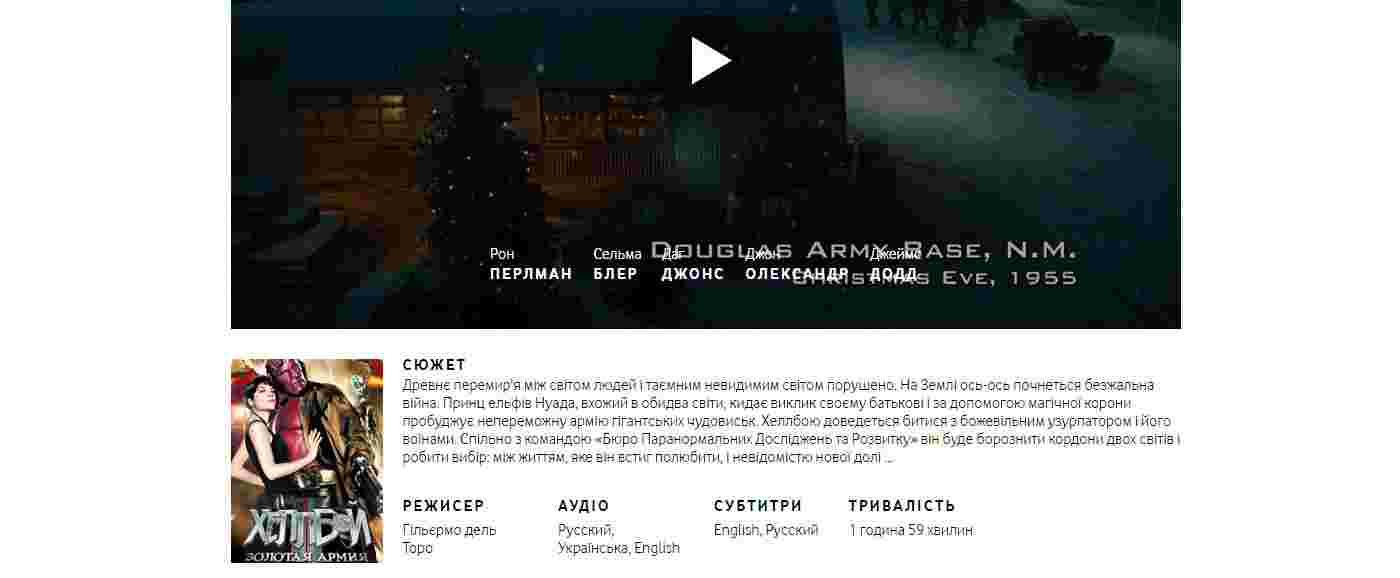 Vodafone TV | сайти / сервіси для перегляду фільмів