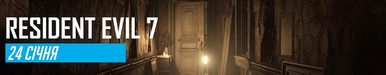 Resident Evil 7 (24 січня)