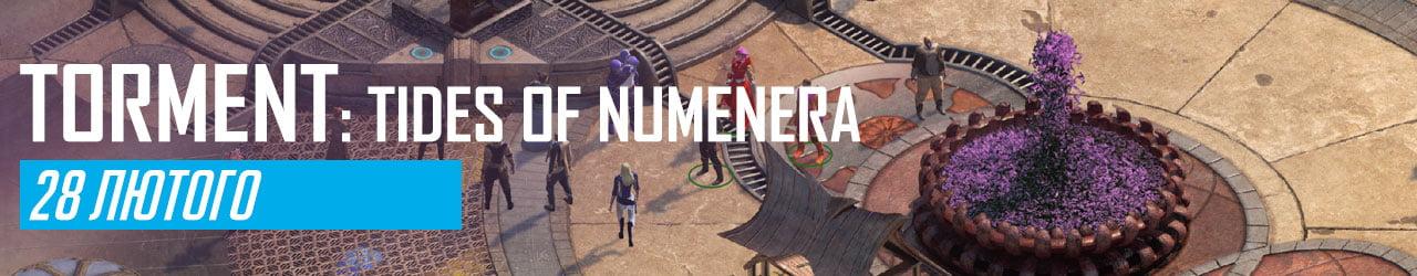 Torment: Tides of Numenera (28 лютого)