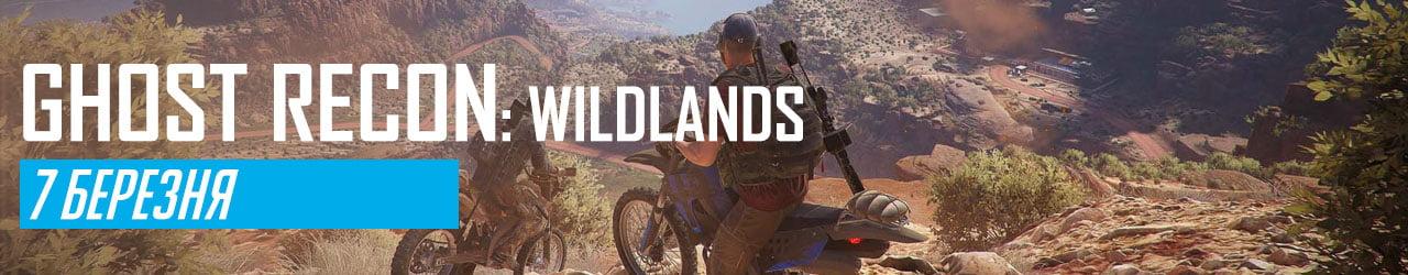 Ghost Recon: Wildlands (7 березня)