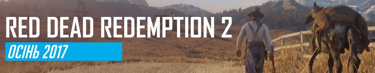 Red Dead Redemption 2 (Осінь)