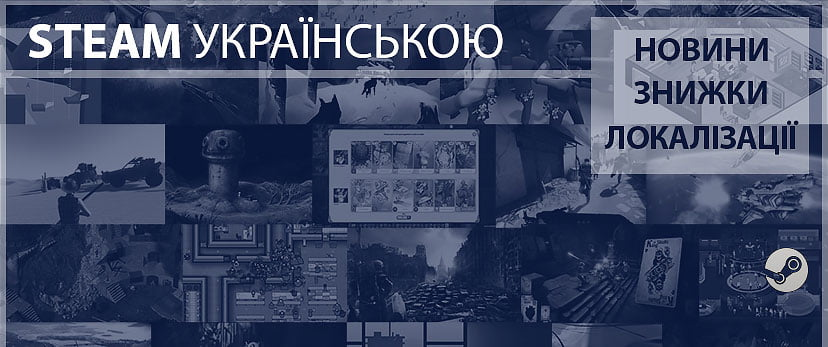 Steam українською