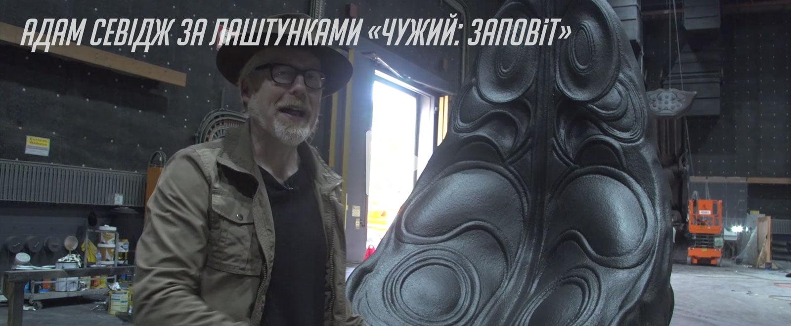 Чужий: Заповіт / Alien: Covenant (2017)