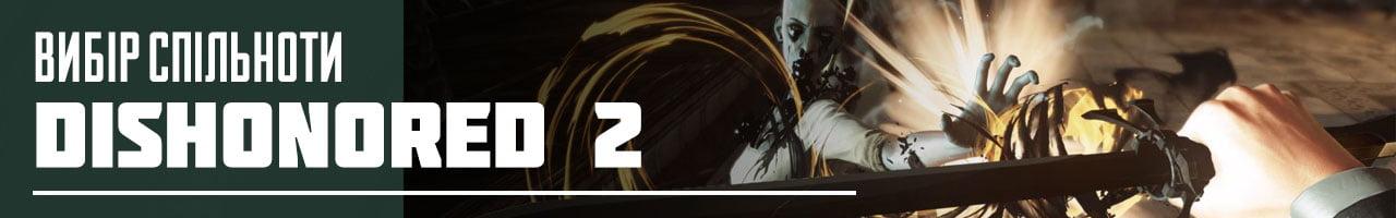 PUGA 2016: Dishonored 2
