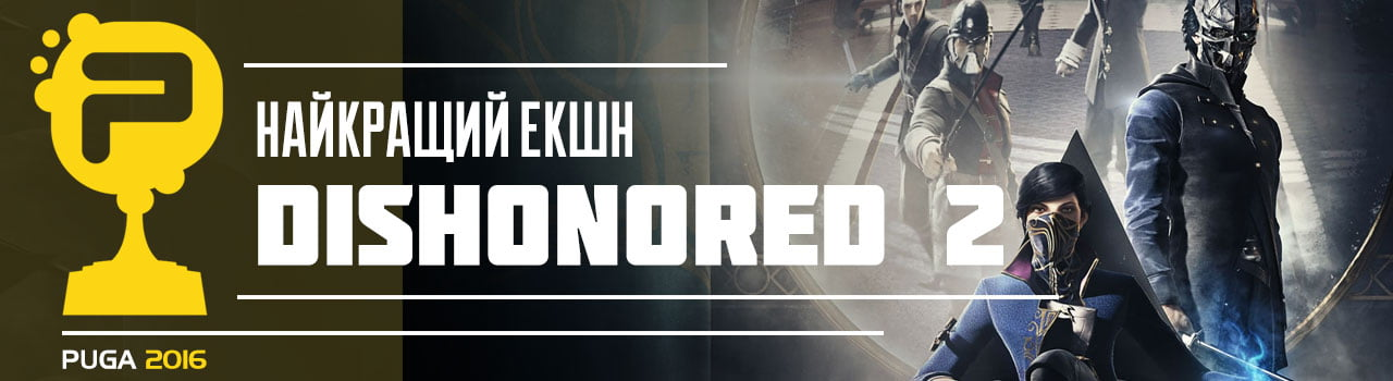 PUGA 2016: Dishonored 2