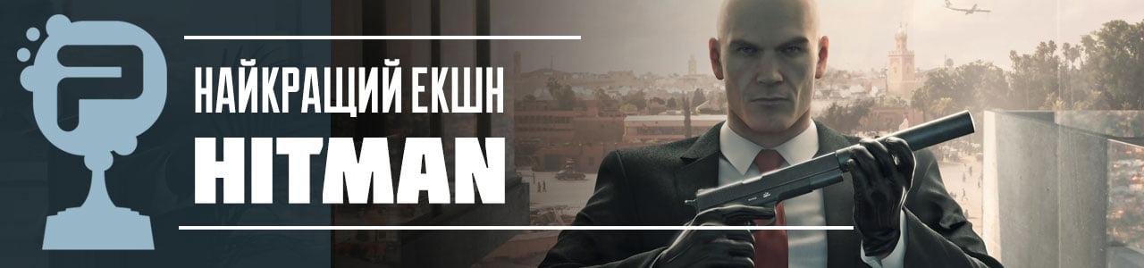 PUGA 2016: Hitman
