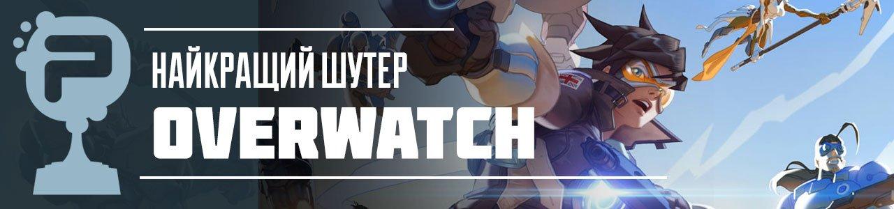 PUGA 2016: Overwatch