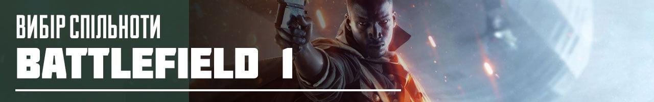 PUGA 2016: Battlefield 1