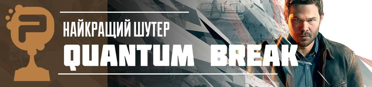 PUGA 2016: Quantum Break