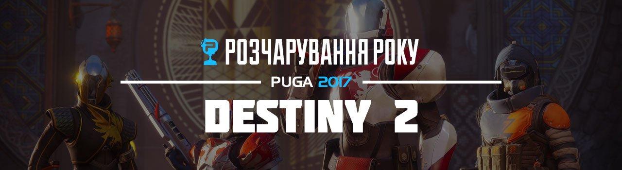 РОЗЧАРУВАННЯ РОКУ | Destiny 2