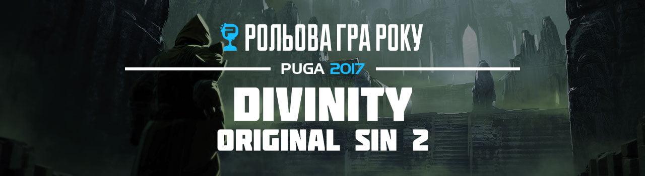 РОЛЬОВА ГРА РОКУ | Divinity: Original Sin 2