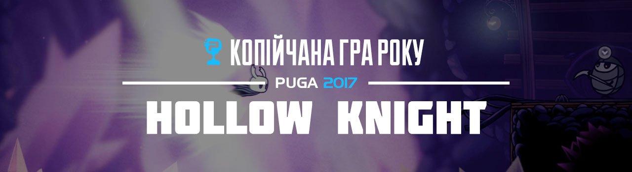 КОПІЙЧАНА ГРА РОКУ | Hollow Knight