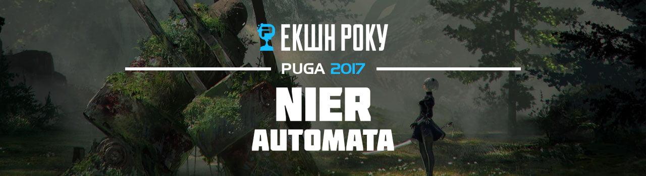 ЕКШН РОКУ | Nier: Automata