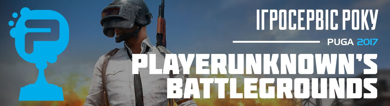 ІГРОСЕРВІС РОКУ | PLAYERUNKNOWN'S BATTLEGROUNDS
