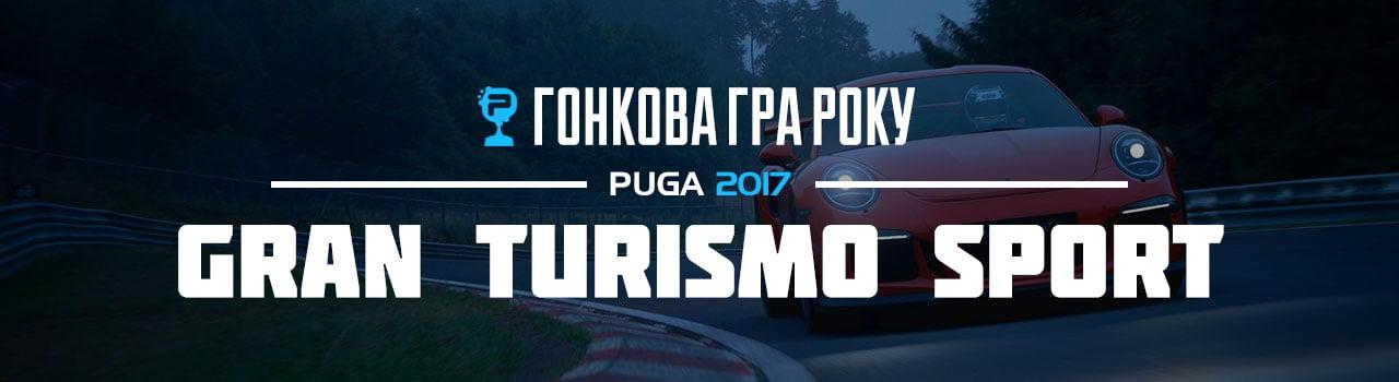 ГОНКОВА ГРА РОКУ | Gran Turismo: Sport
