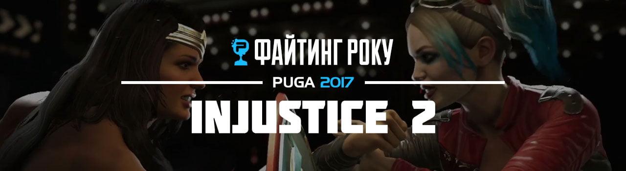 ФАЙТИНГ РОКУ | Injustice 2