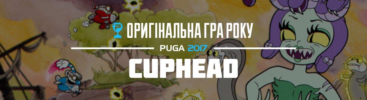 ОРИГІНАЛЬНА ГРА РОКУ | Cuphead
